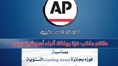 صورة تهانينا لطاقم مكتب غزة بوكالة أنباء اسوشيتد برس بفوزه بجائزة Gramling Award السنوية عن تغطية حرب غزة