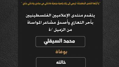 صورة يتقدم منتدى الإعلاميين الفلسطينيين بأحر التعازي وأصدق مشاعر المواساة من الزميل محمد السيقلي بوفاة خالته