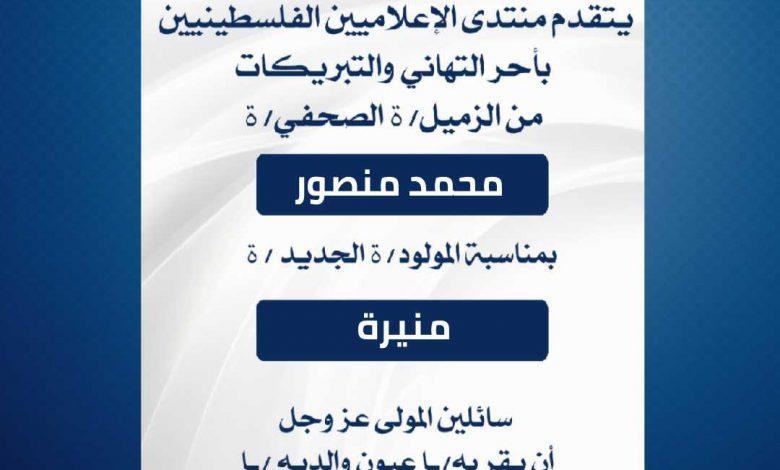 صورة يتقدم منتدى الإعلاميين الفلسطينيين بأحر التهاني والتبريكات من الزميل الصحفي محمد منصور بمناسبة المولودة منيرة