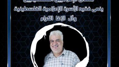 صورة منتدى الإعلاميين الفلسطينيين ينعي الزميل خالد الاغا