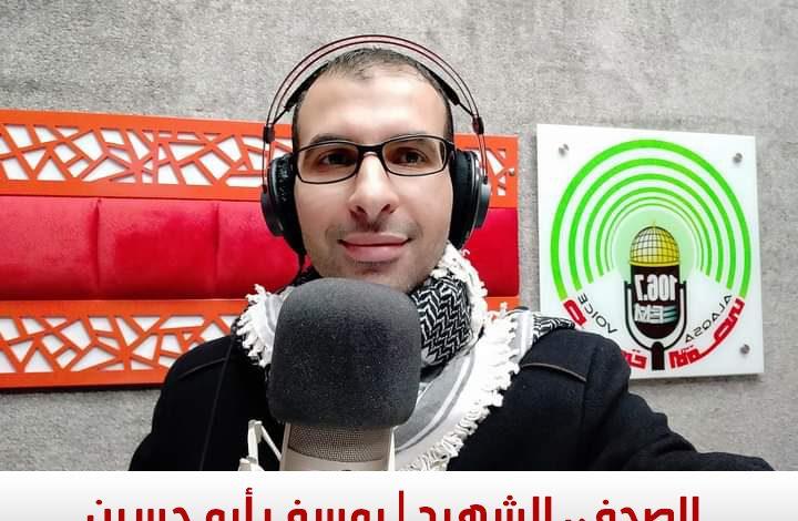 صورة يوسف أبو حسين.. مذيع من غزة أرعب الطائرات بصوته العالي!