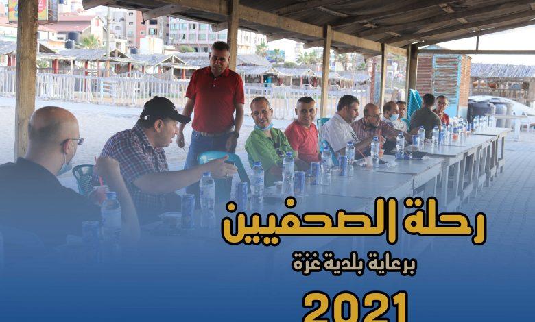 صورة رحلة المنتدى 2021
