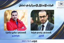 صورة منتدى الإعلاميين: اعتقال الصحفيين محاولة إسرائيلية يائسة لإرهابهم وطمس الحقيقة