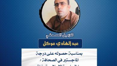 صورة تهانينا للزميل عبد الهادي عوكل بمناسبة حصوله على درجة الماجستير في الصحافة من الجامعة الإسلامية