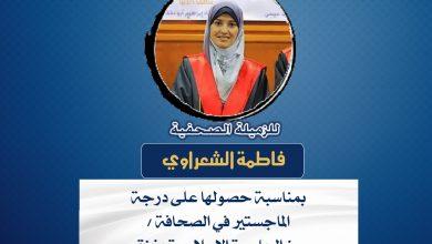 صورة تهانينا للزميلة الصحفية فاطمة الشعراوي لمناسبة حصولها على درجة الماجستير في الصحافة من الجامعة الإسلامية