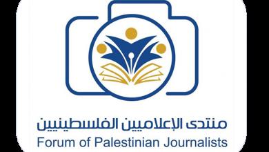 صورة منتدى الإعلاميين الفلسطينيين يدين اعتداء شرطة الاحتلال على الصحفي مبدا فرحات